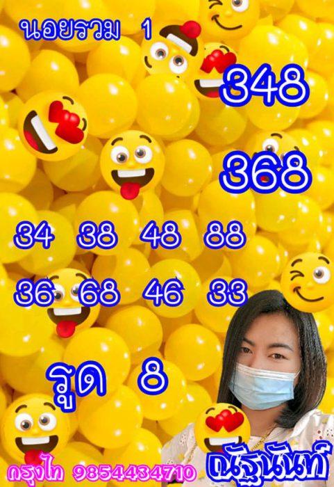แนวทางหวยฮานอย1-6-64-วันนี้.com2