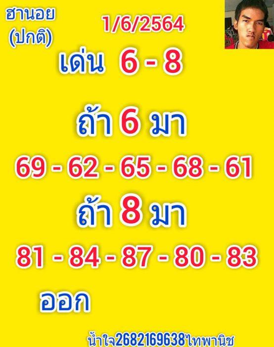 แนวทางหวยฮานอย1-6-64-วันนี้.com3