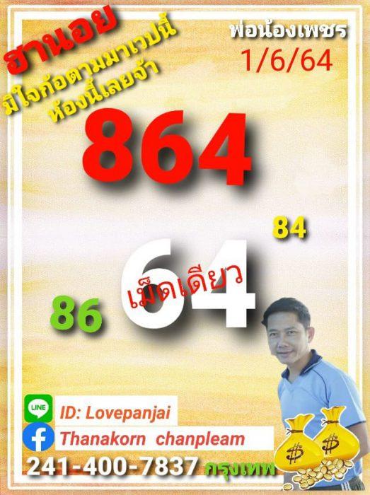 แนวทางหวยฮานอย1-6-64-วันนี้.com6