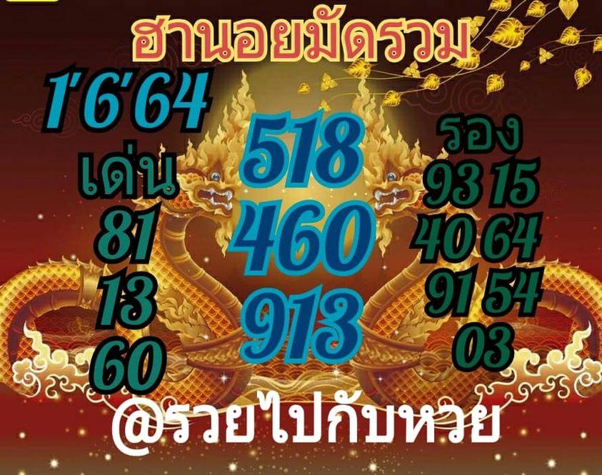แนวทางหวยฮานอย1-6-64-วันนี้.com8