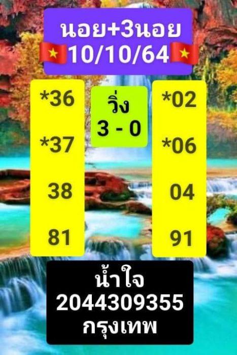 แนวทางหวยฮานอย10-10-64-วันนี้.com10