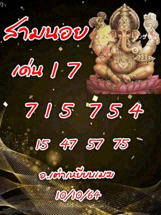 แนวทางหวยฮานอย10-10-64-วันนี้.com11