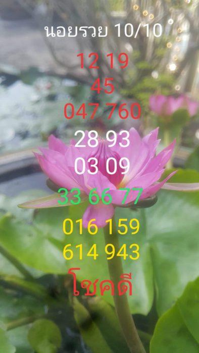 แนวทางหวยฮานอย10-10-64-วันนี้.com14