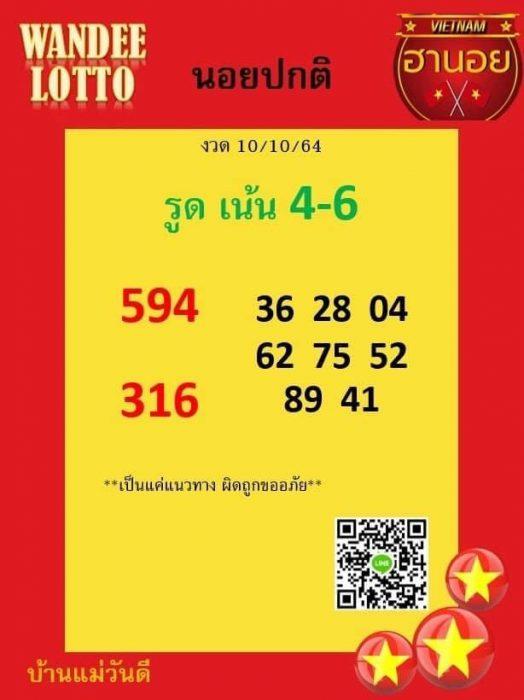 แนวทางหวยฮานอย10-10-64-วันนี้.com15