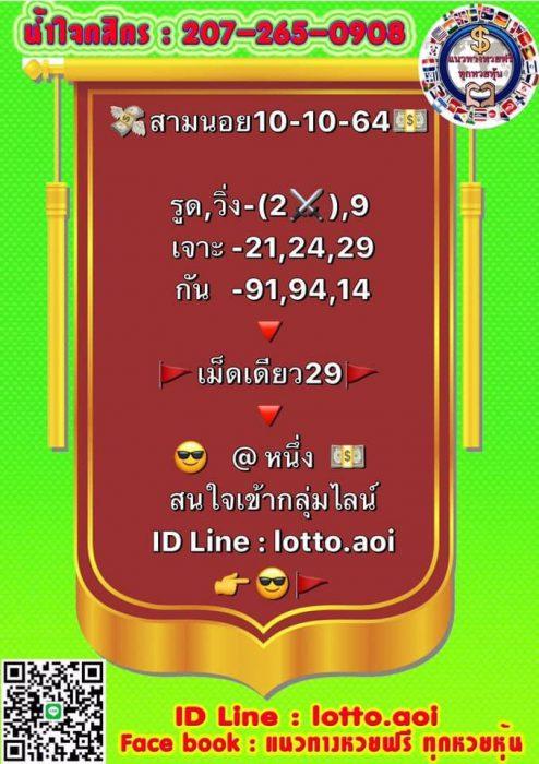 แนวทางหวยฮานอย10-10-64-วันนี้.com2