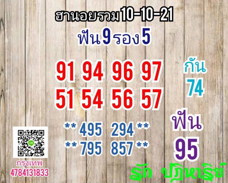 แนวทางหวยฮานอย10-10-64-วันนี้.com3