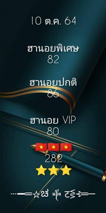 แนวทางหวยฮานอย10-10-64-วันนี้.com4