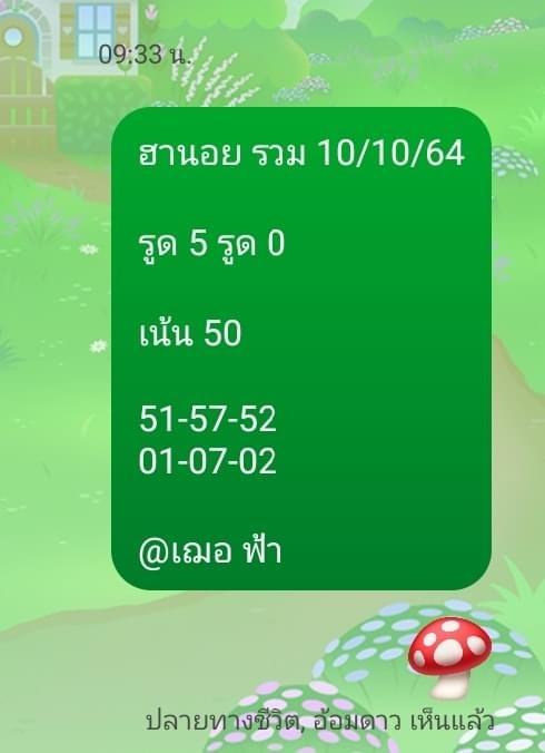 แนวทางหวยฮานอย10-10-64-วันนี้.com5
