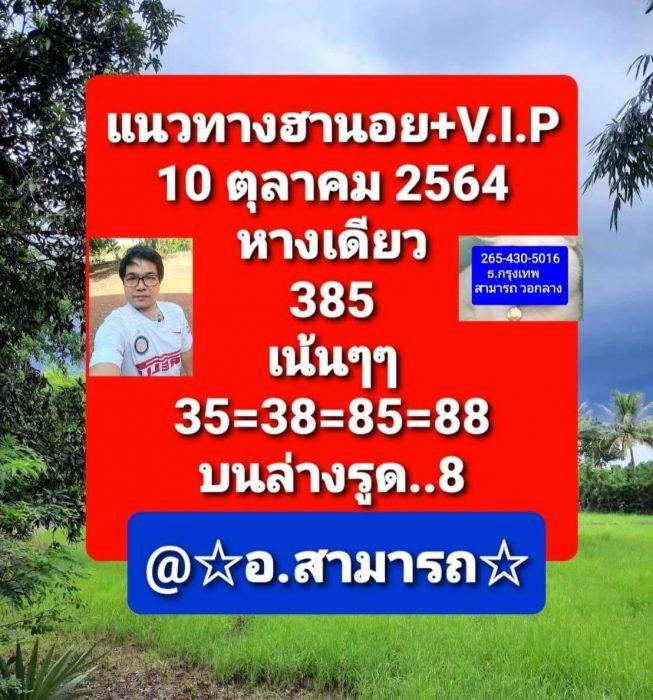 แนวทางหวยฮานอย10-10-64-วันนี้.com6