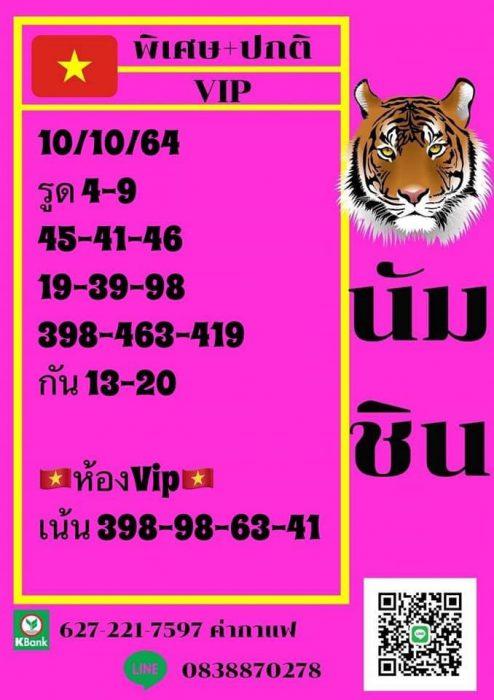 แนวทางหวยฮานอย10-10-64-วันนี้.com7