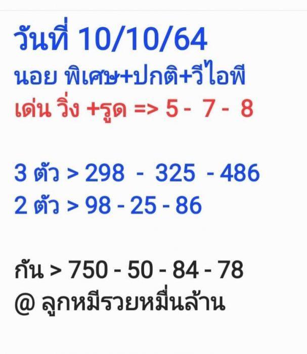 แนวทางหวยฮานอย10-10-64-วันนี้.com8