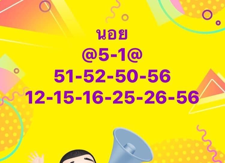 แนวทางหวยฮานอย10-10-64-วันนี้.com9