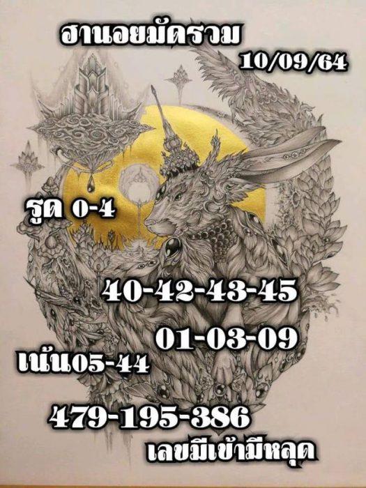แนวทางหวยฮานอย10-9-64-วันนี้.com10