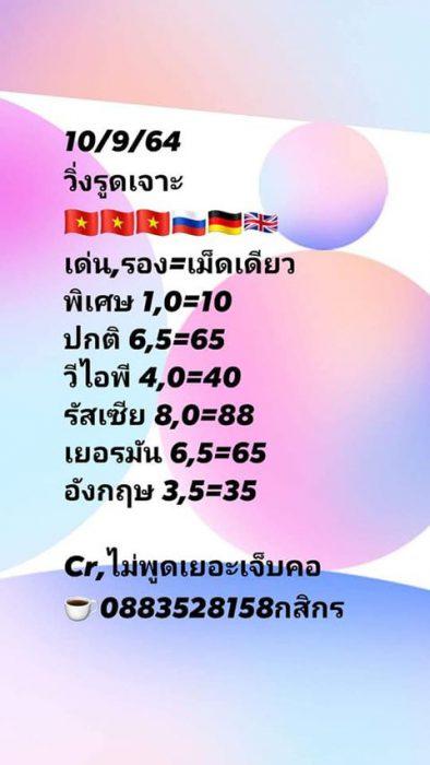 แนวทางหวยฮานอย10-9-64-วันนี้.com14