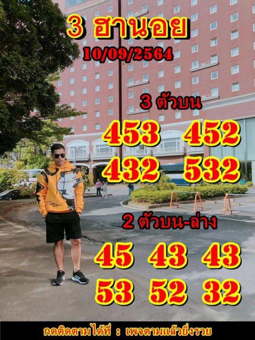 แนวทางหวยฮานอย10-9-64-วันนี้.com3