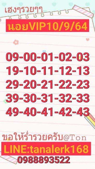 แนวทางหวยฮานอย10-9-64-วันนี้.com4