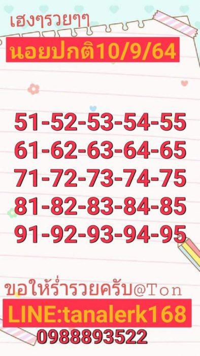 แนวทางหวยฮานอย10-9-64-วันนี้.com5