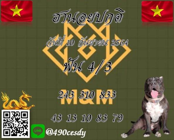 แนวทางหวยฮานอย10-9-64-วันนี้.com8