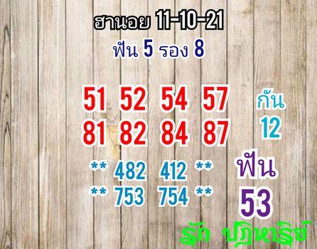แนวทางหวยฮานอย11-10-64-วันนี้.com1
