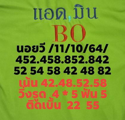 แนวทางหวยฮานอย11-10-64-วันนี้.com11