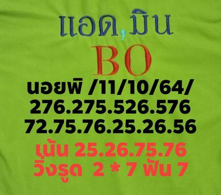 แนวทางหวยฮานอย11-10-64-วันนี้.com13
