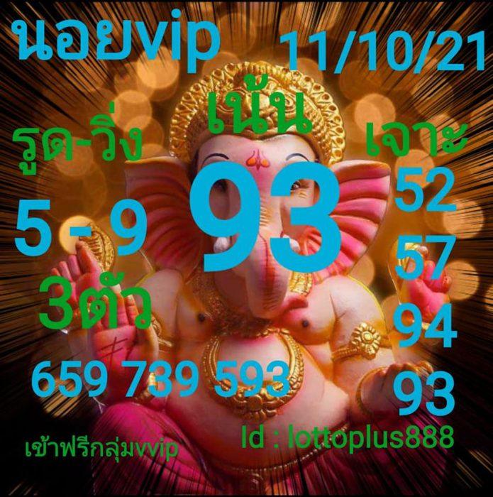 แนวทางหวยฮานอย11-10-64-วันนี้.com14