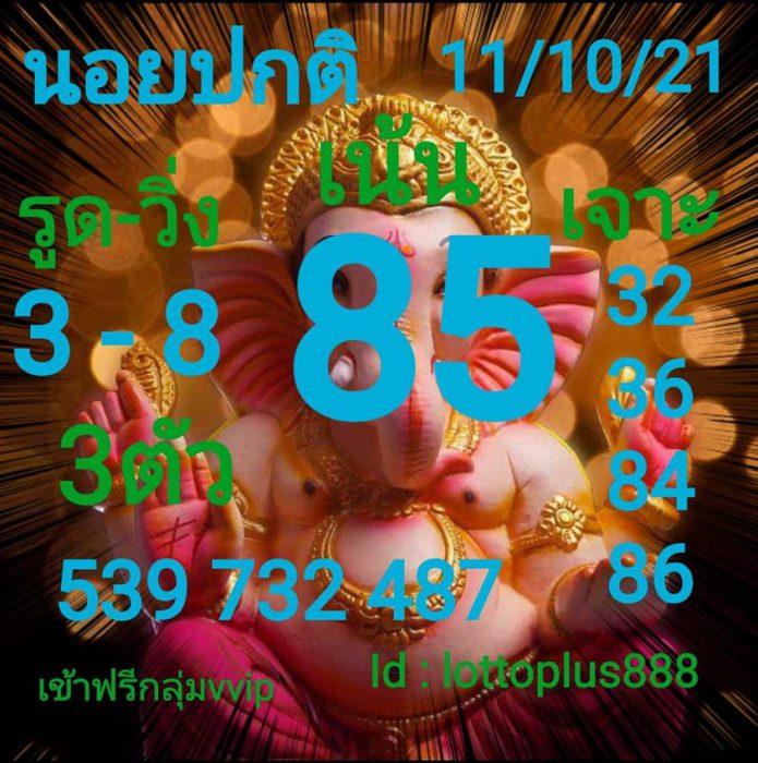 แนวทางหวยฮานอย11-10-64-วันนี้.com15