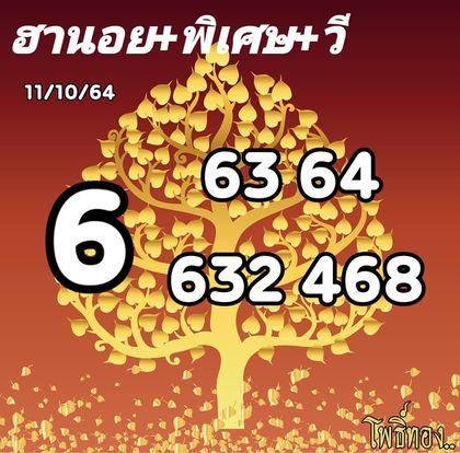 แนวทางหวยฮานอย11-10-64-วันนี้.com2