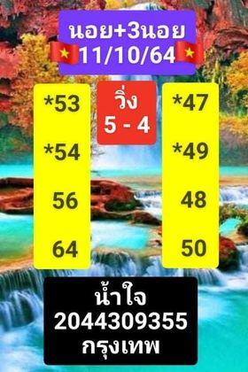 แนวทางหวยฮานอย11-10-64-วันนี้.com3