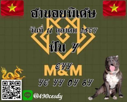 แนวทางหวยฮานอย11-10-64-วันนี้.com6