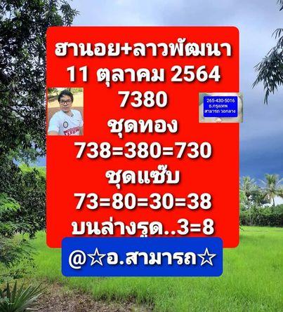 แนวทางหวยฮานอย11-10-64-วันนี้.com8