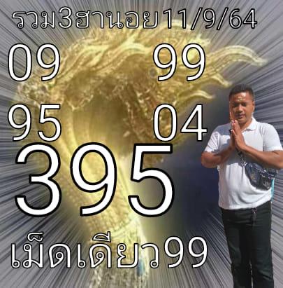 แนวทางหวยฮานอย11-9-64-วันนี้.com11