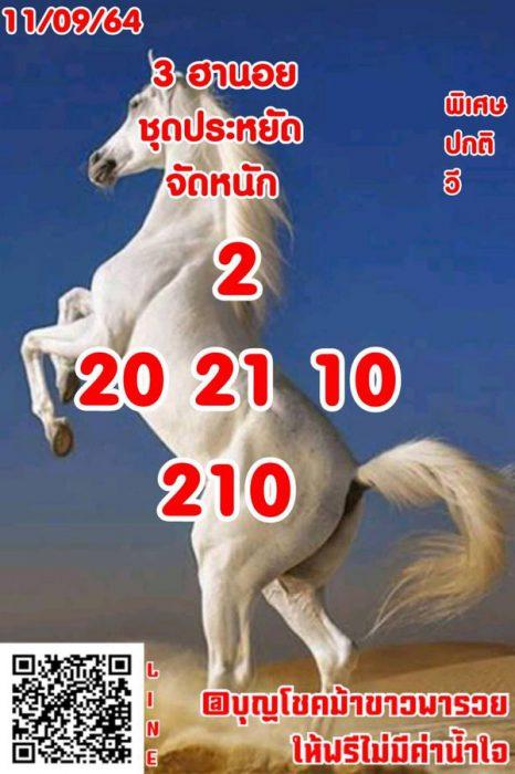 แนวทางหวยฮานอย11-9-64-วันนี้.com14