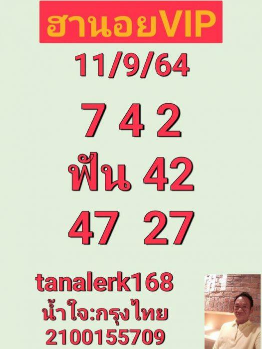 แนวทางหวยฮานอย11-9-64-วันนี้.com4