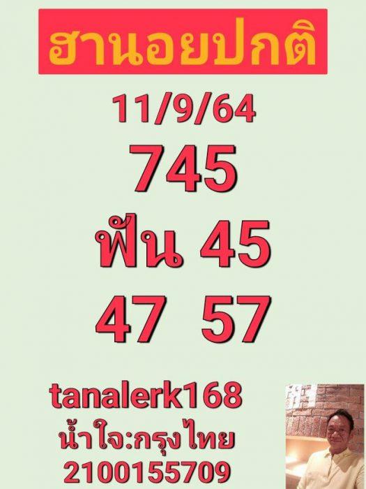 แนวทางหวยฮานอย11-9-64-วันนี้.com5