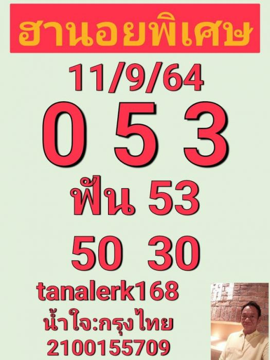 แนวทางหวยฮานอย11-9-64-วันนี้.com6