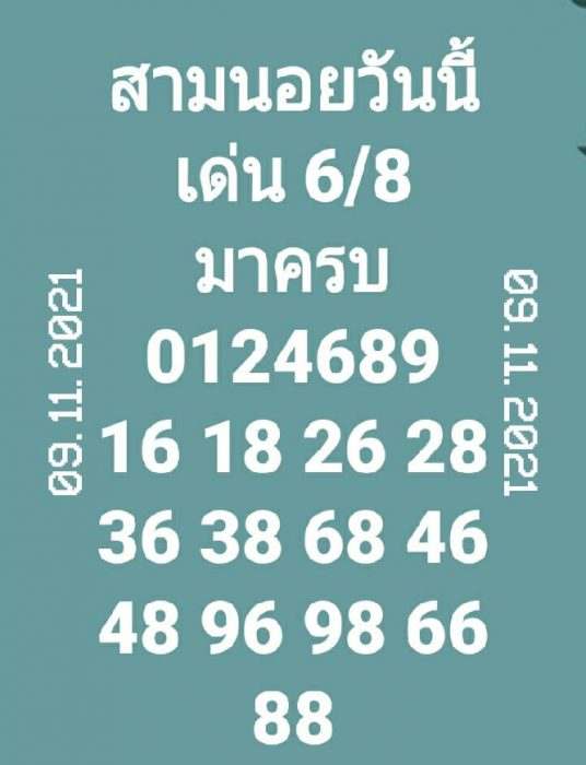 แนวทางหวยฮานอย11-9-64-วันนี้.com8