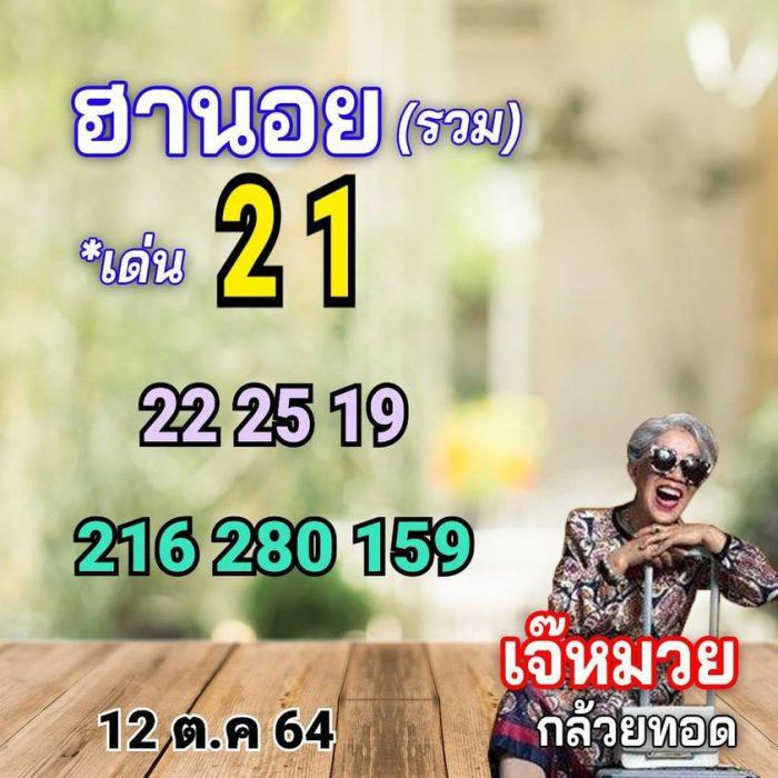 แนวทางหวยฮานอย12-10-64-วันนี้.com12