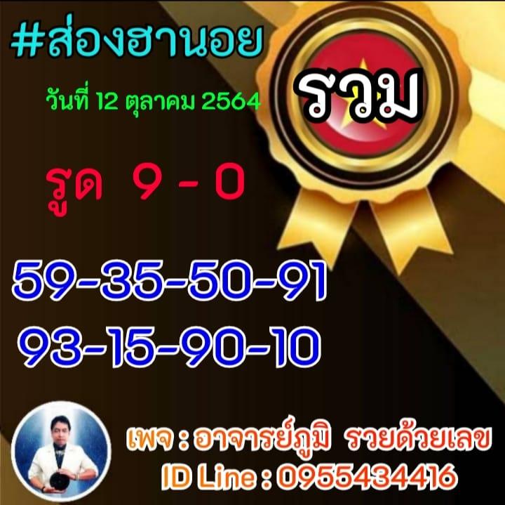 แนวทางหวยฮานอย12-10-64-วันนี้.com15