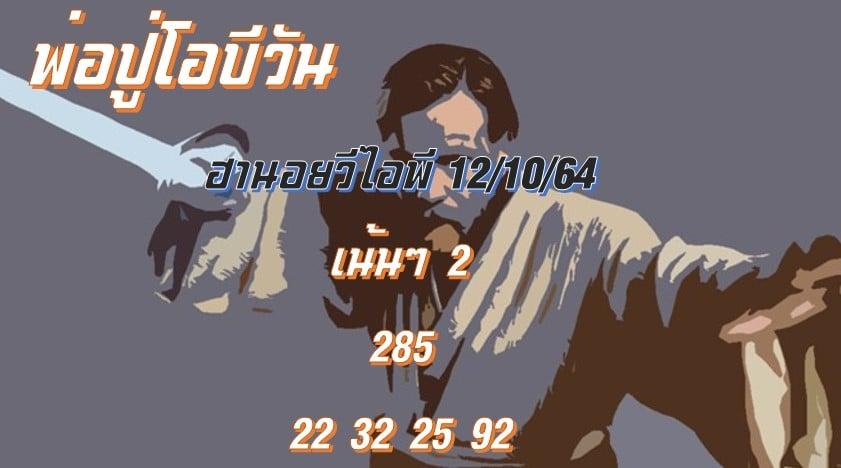 แนวทางหวยฮานอย12-10-64-วันนี้.com2