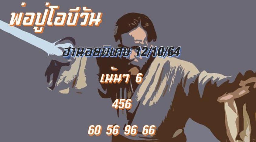แนวทางหวยฮานอย12-10-64-วันนี้.com3