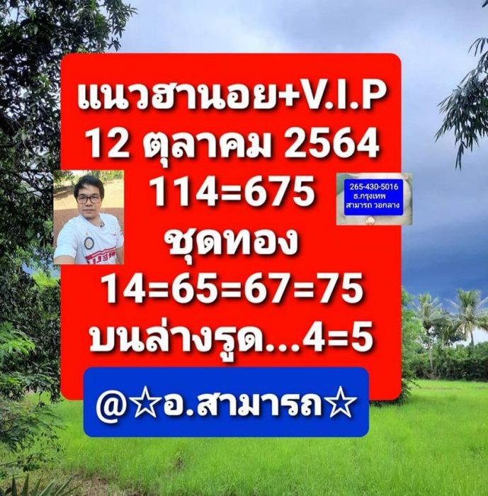 แนวทางหวยฮานอย12-10-64-วันนี้.com7