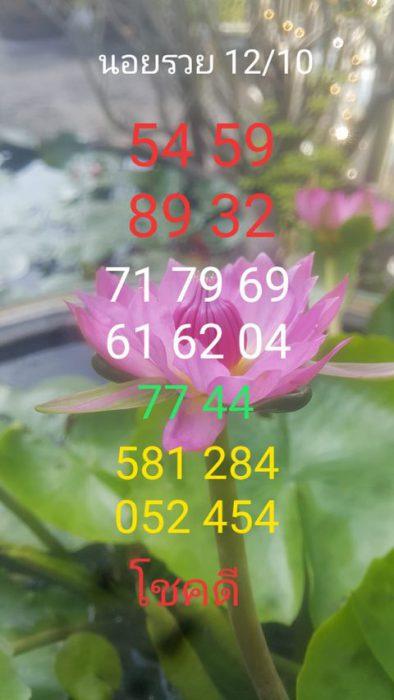 แนวทางหวยฮานอย12-10-64-วันนี้.com8