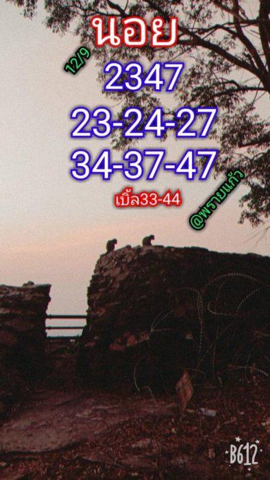 แนวทางหวยฮานอย12-9-64-วันนี้.com10