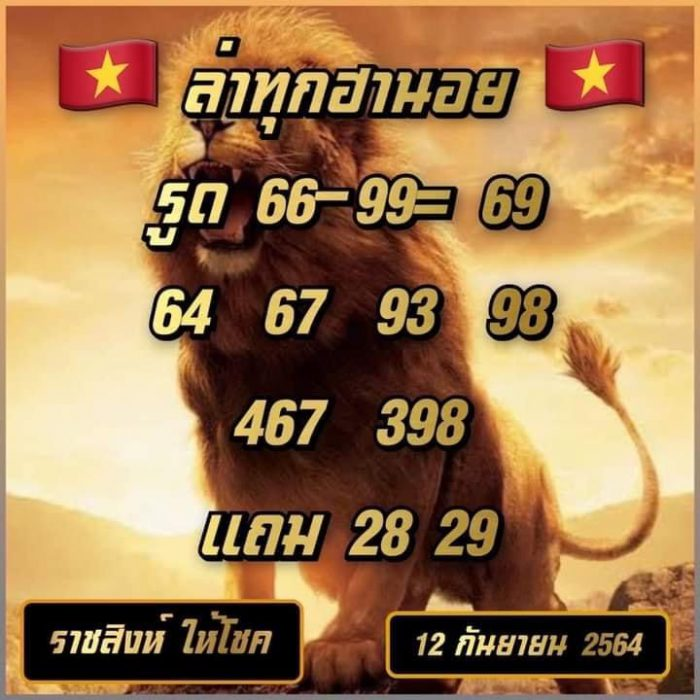 แนวทางหวยฮานอย12-9-64-วันนี้.com13