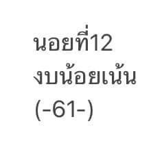 แนวทางหวยฮานอย12-9-64-วันนี้.com14