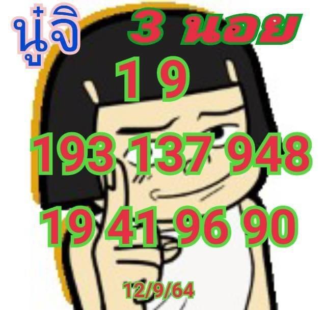 แนวทางหวยฮานอย12-9-64-วันนี้.com2