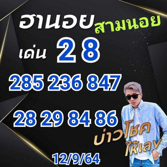 แนวทางหวยฮานอย12-9-64-วันนี้.com5