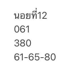 แนวทางหวยฮานอย12-9-64-วันนี้.com8