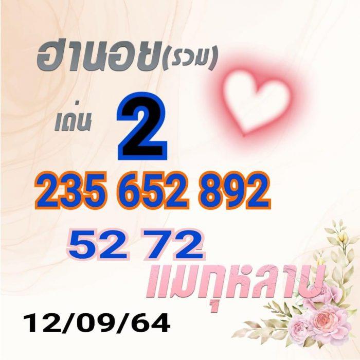แนวทางหวยฮานอย12-9-64-วันนี้.com9